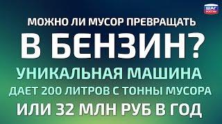 Русское Чудо: Мусорные свалки переработаем в топливо