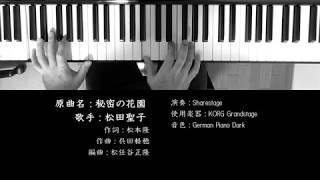 『秘密の花園』は、1983年2月3日にリリースされた松田聖子の12枚目のシングルで、1983年6月1日にリリースされた7枚目のアルバム『ユートピア』収...