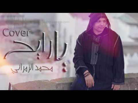 Ya Rayeh (Cover)-Mohamed Zemrani /يا رايح-محمد الزمراني
