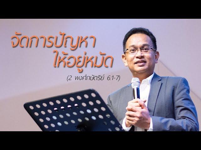 คำเทศนา จัดการปัญหาให้อยู่หมัด (2 พงศ์กษัตริย์ 6:1-7)