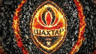 ФК Шахтер. 82 года вместе. Все только начинается!