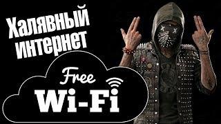 как бесплатно подключится к WiFi соседа