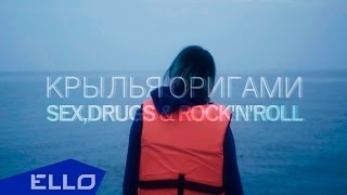 Крылья Оригами - Sex, Drugs & Rock'n'Roll
