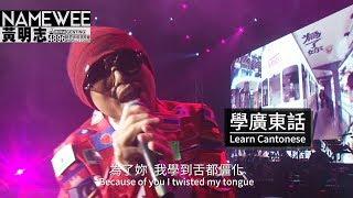 【學廣東話Learn Cantonese】LIVE @黃明志4896世界巡回演唱會-雲頂站 Genting Highlands