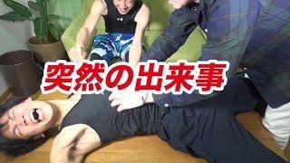 【急なリクエスト企画】ムキムキを5分くすぐったら喜劇! thumbnail