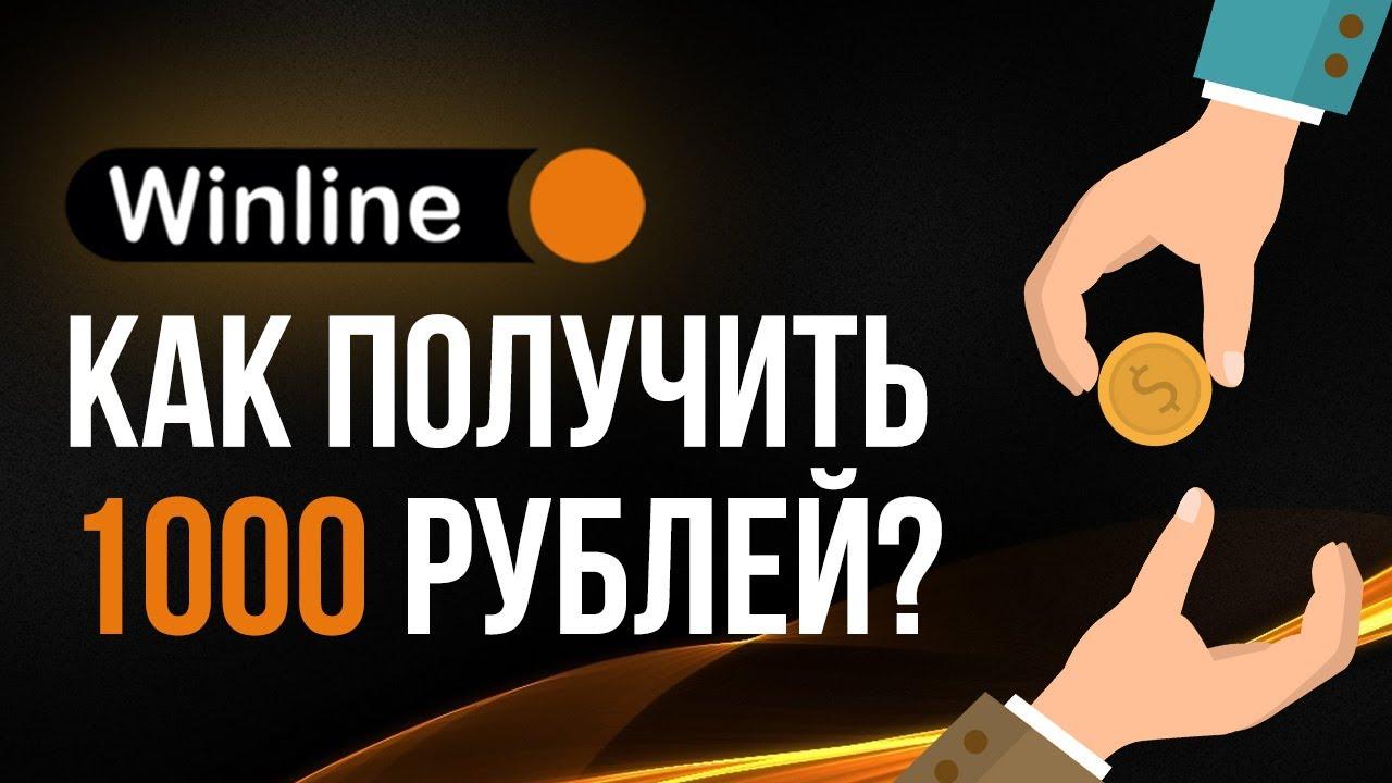 винлайн бонус 1000 рублей