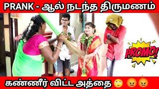 Marriage prank Promo   Aunty prank   Tamil prank   Orange mittai   vj praba