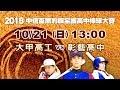 2018 中信盃黑豹旗 10/21 大甲高工 vs 彰藝高中