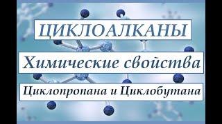 Химические свойства циклоалканов. Малые циклы: циклопропан и циклобутан.
