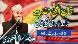Zabardast islami Biyan of Shan e Aala Hazrat-Khizar Islam || Best Islamic Speech in urdu