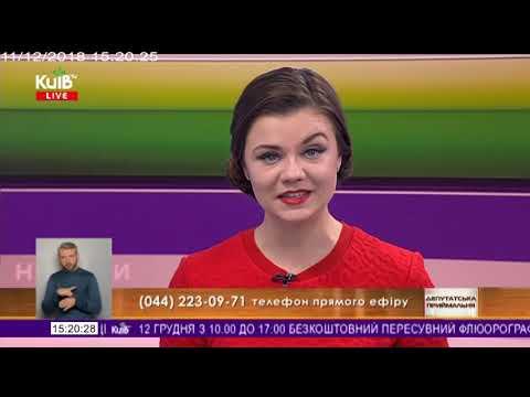Телеканал Київ: 11.12.18 Громадська приймальня 15.10