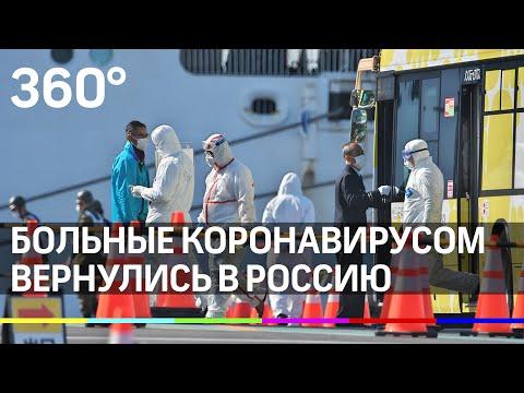 Россияне с лайнера Diamond Princess в России, трое больны коронавирусом