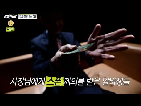 [예고] 사장님의 은밀한 제안 - 실화탐사대 (10월23일 수 밤10시5분 방송)
