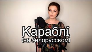 Алиса Супронова - Караблi (на белорусском) | Дмитрий Колдун