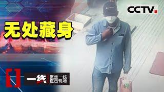 《一线》民警破获黄金窃案 让窃贼无处藏身 20201030 | CCTV社会与法 - YouTube