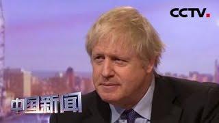 [中国新闻] 特朗普赴英出席北约峰会 或不与英首相约翰逊举行单独会晤 | CCTV中文国际