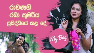 Gambar cover රාවණහි රඛා කුමරිය ප්රසිද්ධියේ කළ දේ   My Bag With Rangi Rajapaksa