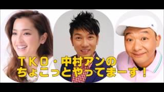 2015年01月03日放送 TKO・中村アンのちょこっとやってまーす! 結婚...