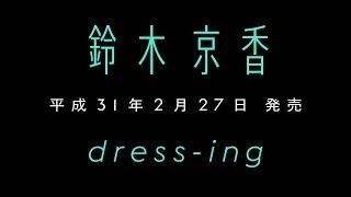 藤井隆、女優 鈴木京香さんを全面プロデュース 平成元年デビューの鈴木...