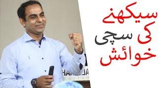 The Importance of Interest in Learning | In Urdu
