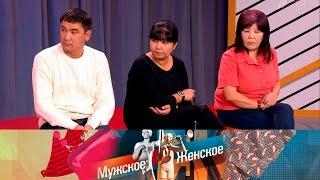 Мужское / Женское - Жизнь без условий. Выпуск от16.01.2017