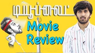 Tubelight Tamil Movie Review By Review Raja | ட்யூப்லைட் Late
