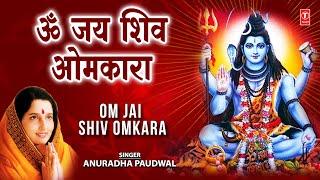 Om jai shiv omkara shiv aarti by anuradha paudwal [full song] - aartiyan