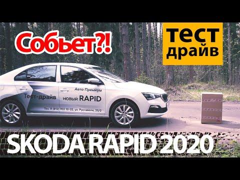 Полный тест SKODA RAPID 2020: Front Assist и коробка, Bolero, чашки задних пружин