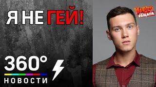 """Актера сериала """"Универа"""" назвали геем"""