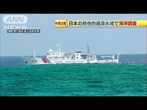 【日本EEZ内】中国船、沖ノ鳥島沖で無断調査 海保が中止要求