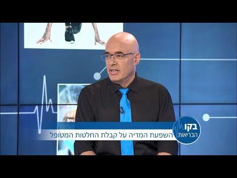 """ד""""ר צבי גוטמכר- השפעת המדיה על קבלת החלטות המטופל"""