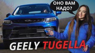 Geely Tugella как конкурент подержанного премиума? | Наши тесты