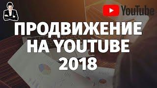 Продвижение на YouTube в 2018 году. Как раскрутить канал на YouTube и набрать подписчиков бесплатно