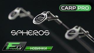 Удилища Carp Pro  Spheros