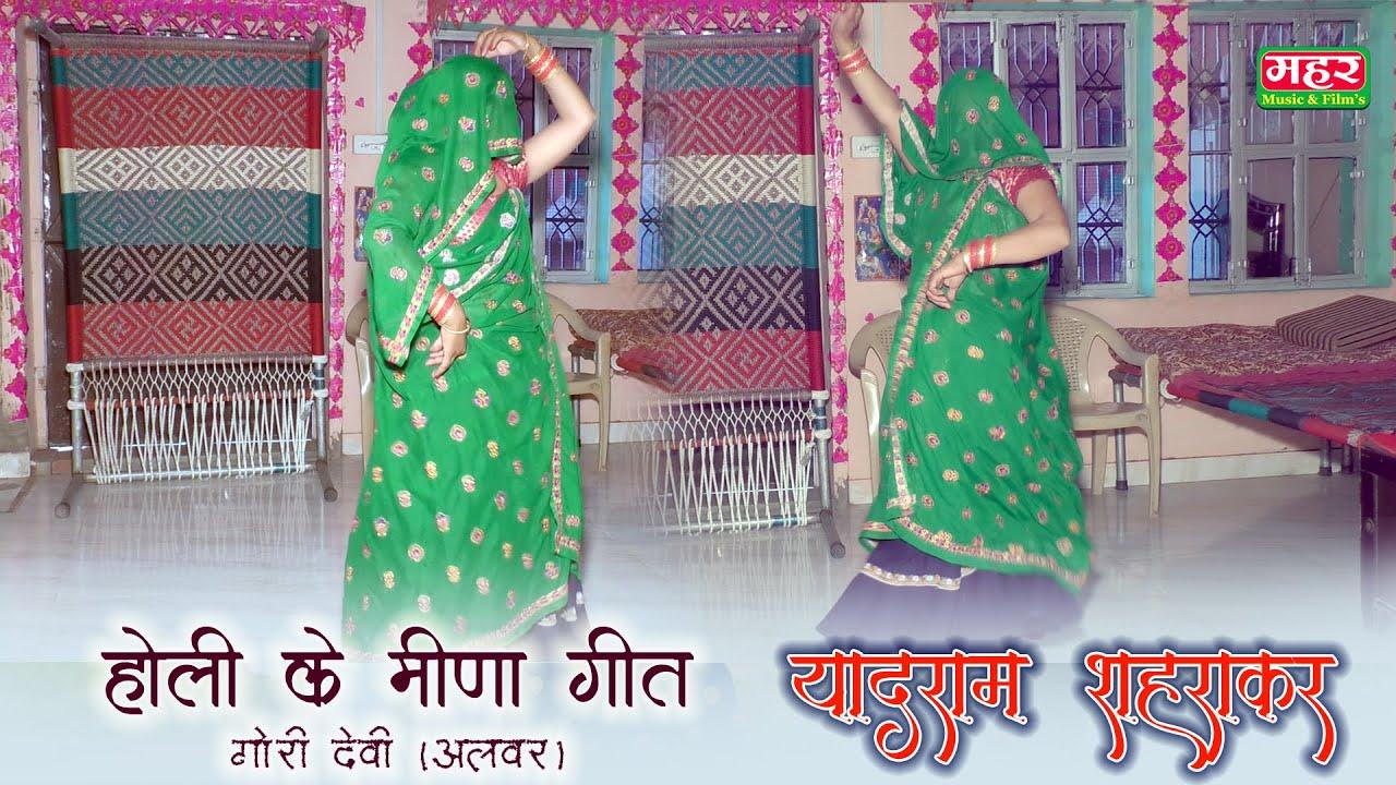 Holi Meena Geet || काडो लहंगो तोड्यायो Dj कू पैला पाड़ा में || होली धोडया || Yadram Sarkar Kamlesh