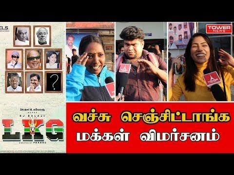 LKG வச்சு செஞ்சிட்டாங்க   Lkg Public Review   Lkg review by prashanth   Lkg review by blue sattai