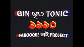 Farooque Bhai Project  - 1990 (নাচ বাঙালি নাচ)   Bangla Alt-Pop/Dance   ভুল বাংলা Lyric Video
