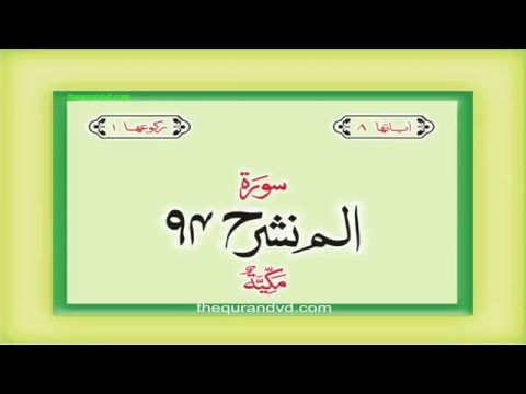 Surah 94  Chapter 94 Al Inshirah Quran with Urdu Hindi Translation