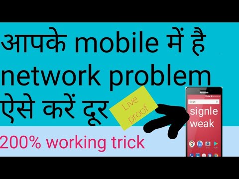 how to solve network problem in mobile