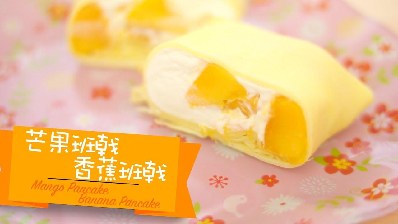 點Cook Guide-芒果/香蕉班戟 Banana/Mango Pancake - YouTube