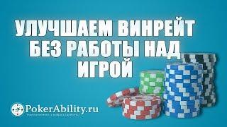 Покер обучение | Улучшаем винрейт без работы над игрой