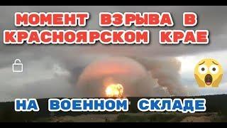 В Красноярском крае идёт эвакуация населения в зоне взрывов