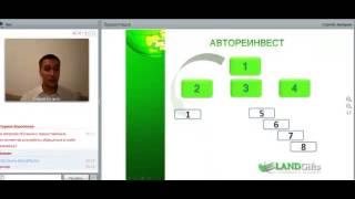 Презентация 16 06 2013 Land Gifts ,,ЗЕМЛЯ ПОДАРКОВ