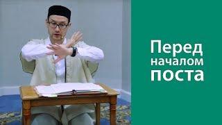 Перед началом поста.  Рамадан 2015