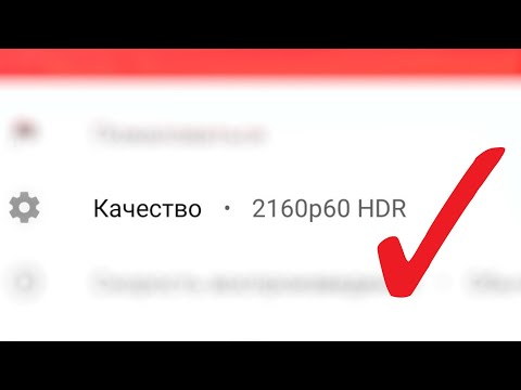 🔴YouTube Android нет 1080p (Как активировать)