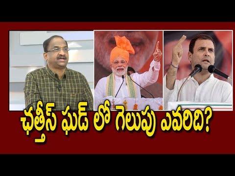 ఛత్తీస్ ఘడ్ లో గెలుపు ఎవరిది?|| Prof K Nageshwar On Chhattisgarh Assembly Elections thumbnail