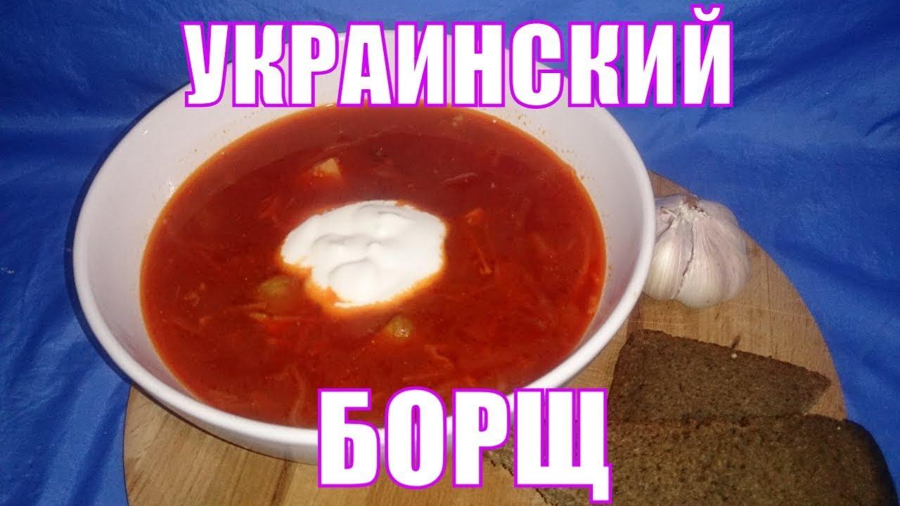 Самый вкусный рецепт украинского борща
