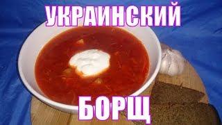 Настоящий украинский БОРЩ. Самый вкусный рецепт. Все секреты.