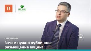 ICO и эволюция альтернативного финансирования Олег Шибанов