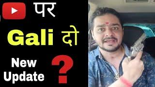 Hindustani Bhau ( Bablu Fhatak ) Vs YouTube Guidelines and Rules